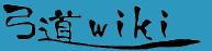 弓道wiki